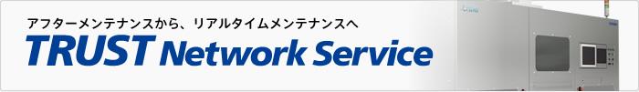 アフターメンテナンスから、リアルタイムメンテナンスへ TRUST Network Service